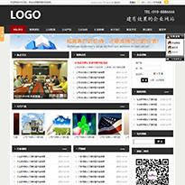 黑色风格通用网站模板