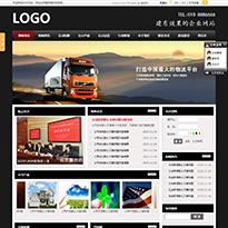 黑色物流网站模板