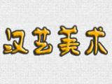 温州汉艺文化传播有限公司