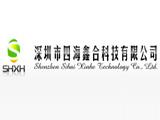 深圳市四海鑫合科技有限公司