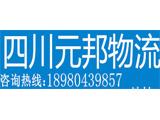 德阳物流|广汉市元邦货运有限公司