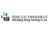 荣泽美生物科技有限公司