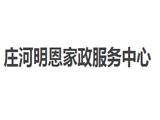 庄河明恩家政服务中心