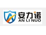 深圳安力诺科技有限公司