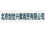 北京创世兴辉商贸有限公司