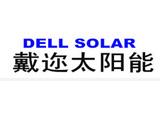 深圳市戴迩太阳能科技有限公司