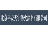 北京平安天宇防火涂料有限公司