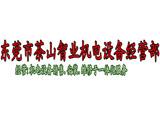 东莞市茶山智业机电设备经营部