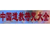 中国道教符咒大全