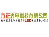 泸西县方正光电科技有限公司官方网站