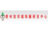 贵州剑河城钩藤研发中心