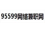 95599网络兼职网