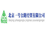 北京一号公路经贸有限公司