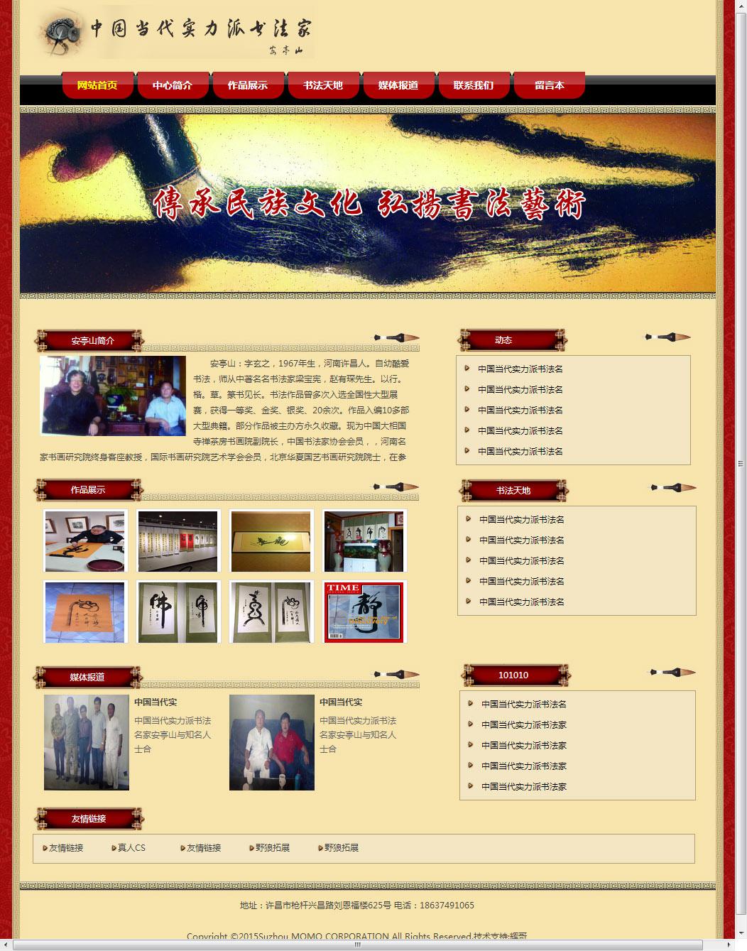 安亭山书法官方网站