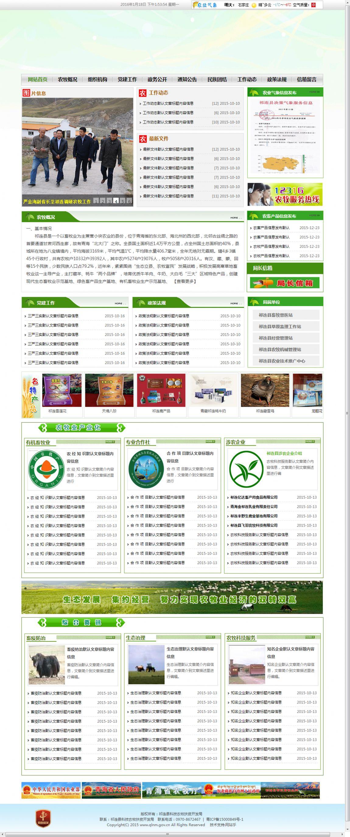 祁连县科技农牧扶贫开发局