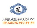 韩国HANONE半永久化妆中心
