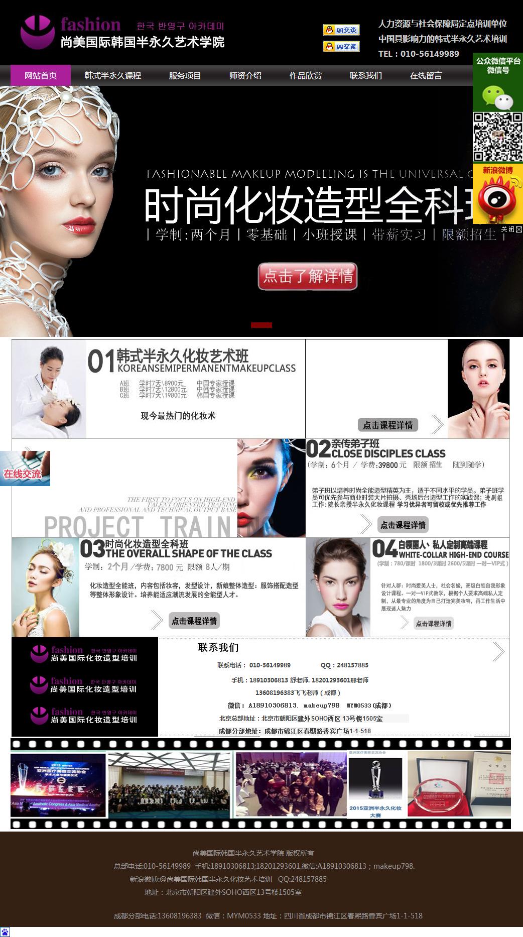 尚美国际韩国半永久艺术学院