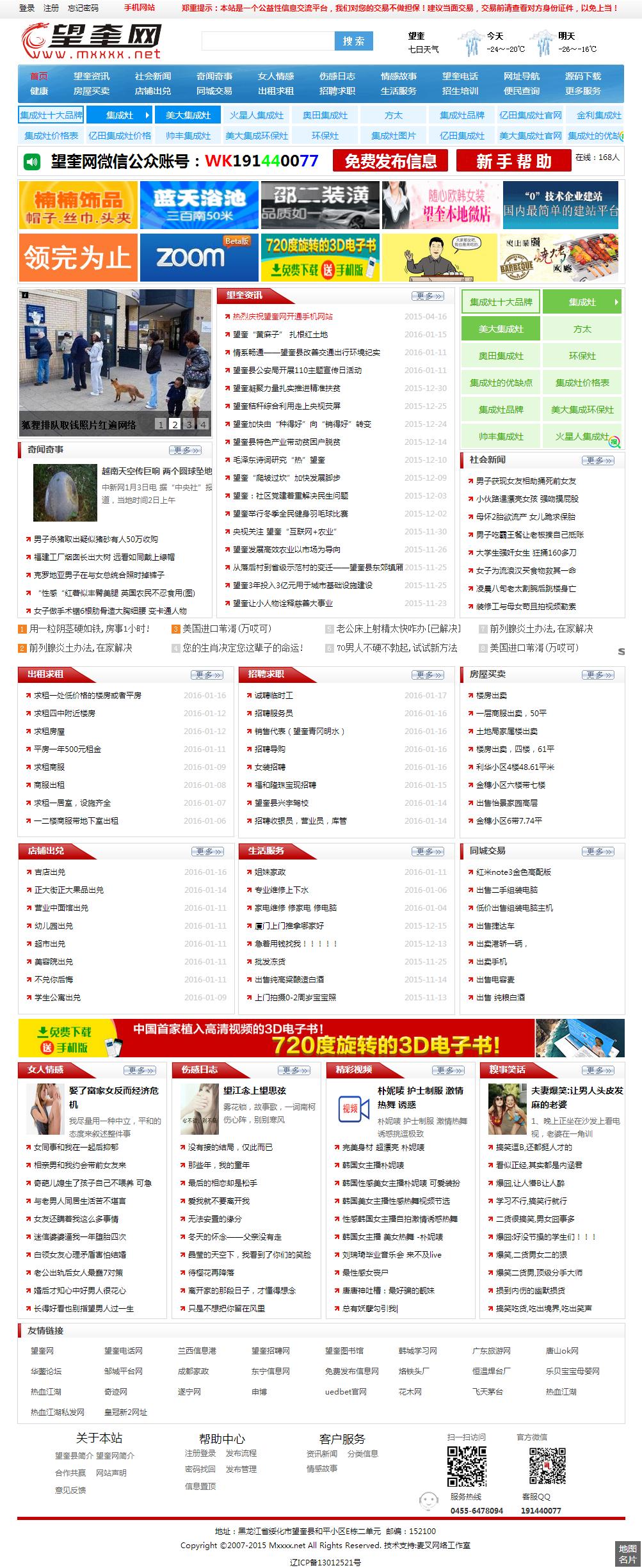 望奎信息网