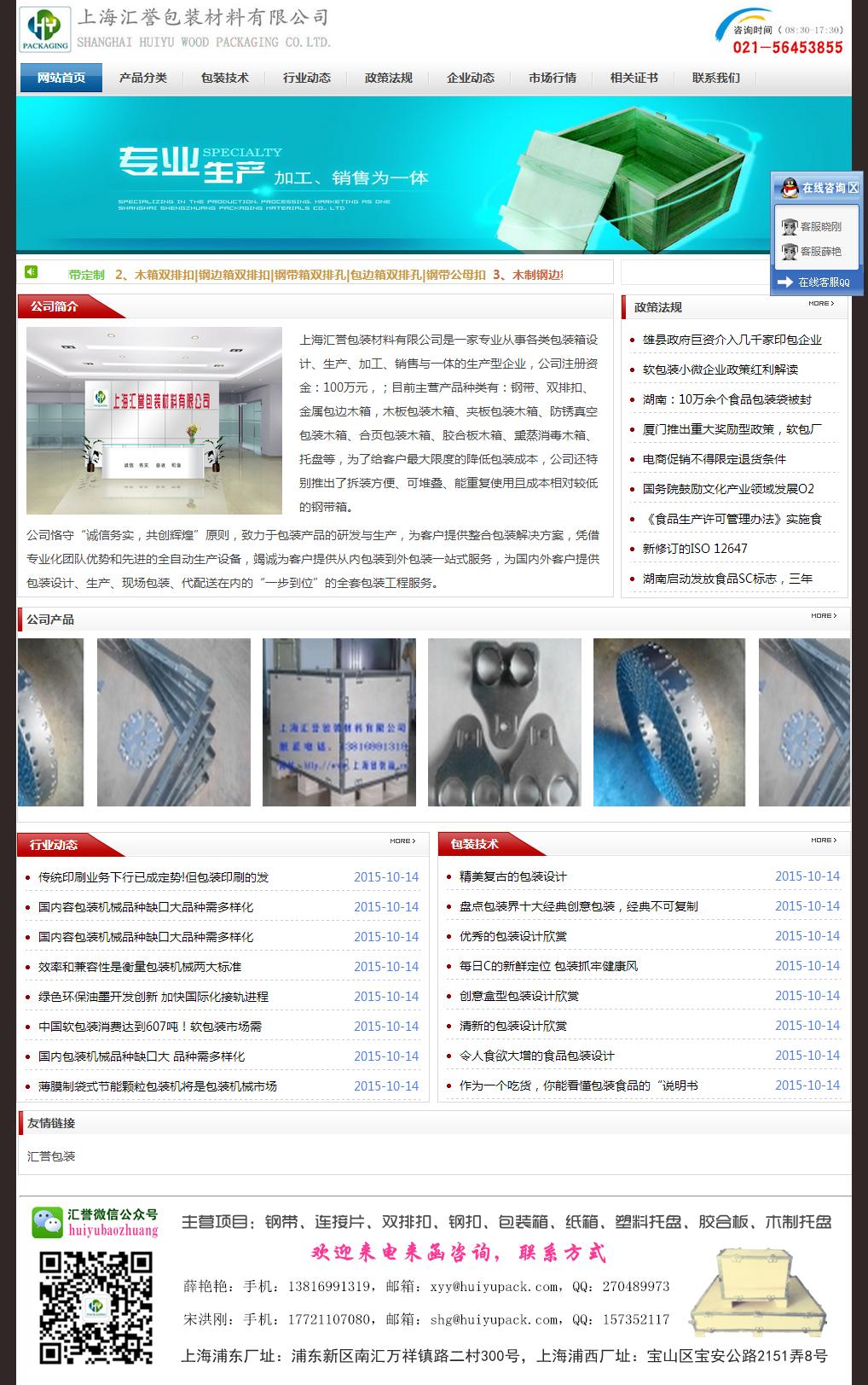 上海汇誉包装材料有限公司