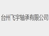 台州飞宇轴承有限公司