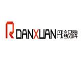 丹渲品牌设计有限公司