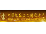 中国铁路文工团歌舞团