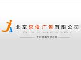 北京京俊有限公司