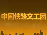 中国铁路文工团