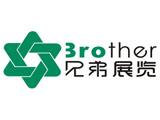 南京兄弟展览工程公司