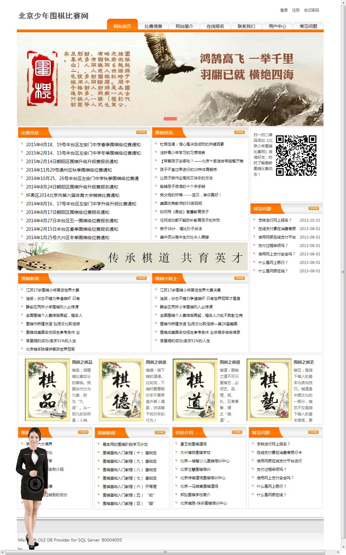 北京少年围棋比赛