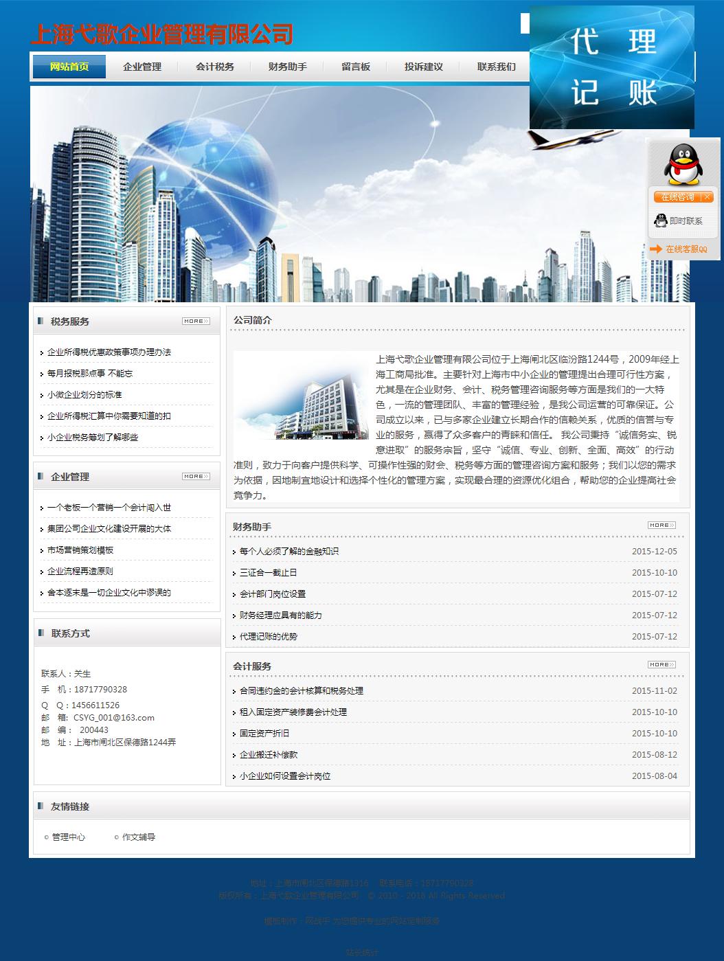 上海弋歌企业管理有限公司