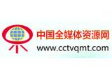 中国全媒体资源网