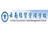 云南经贸管理学校