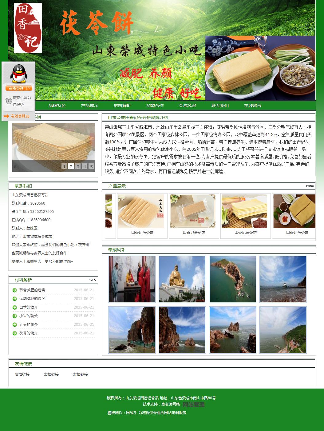 田香记茯苓糕