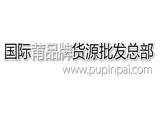 国际莆品牌货源批发总部