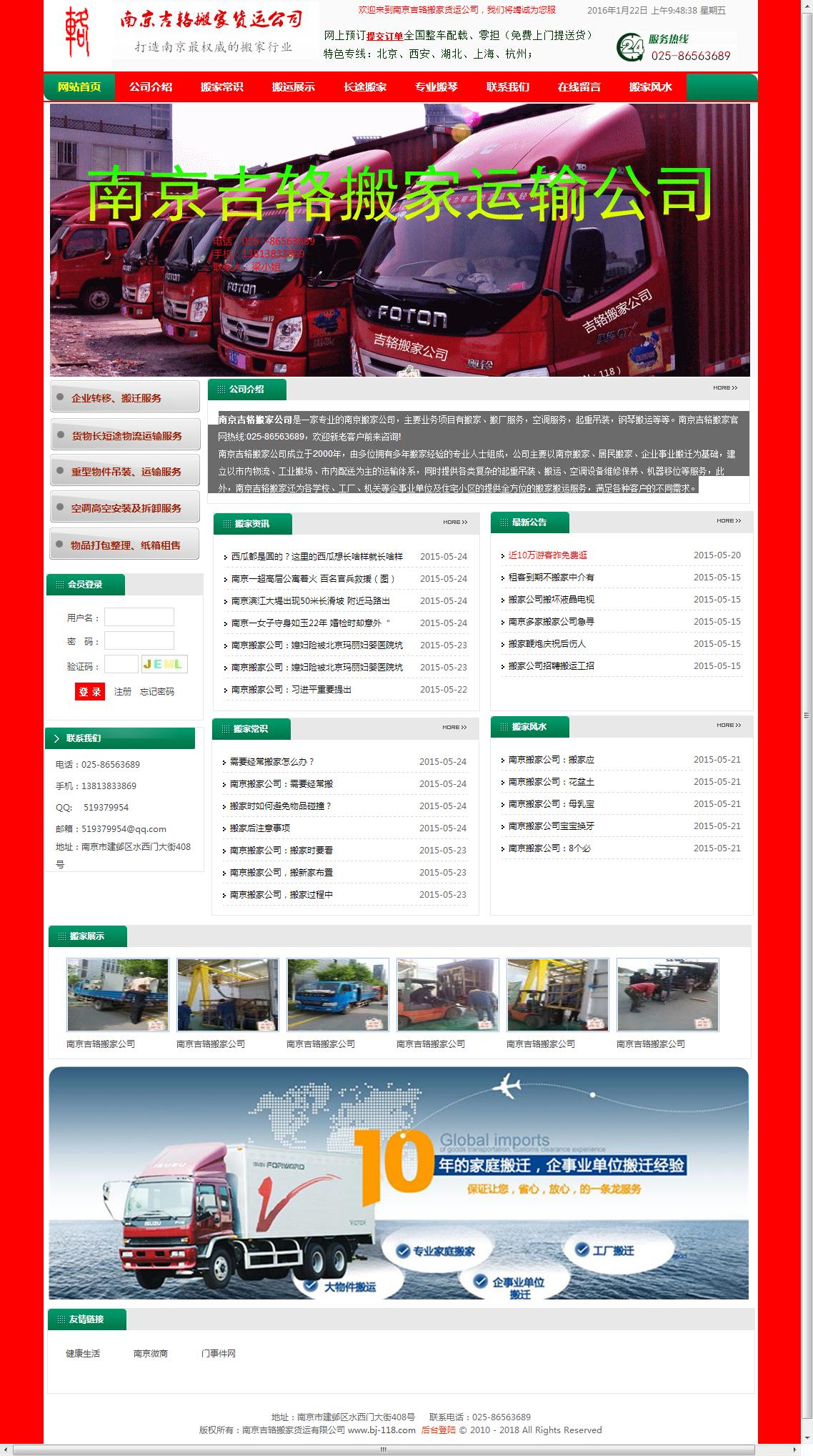 南京吉辂搬家公司