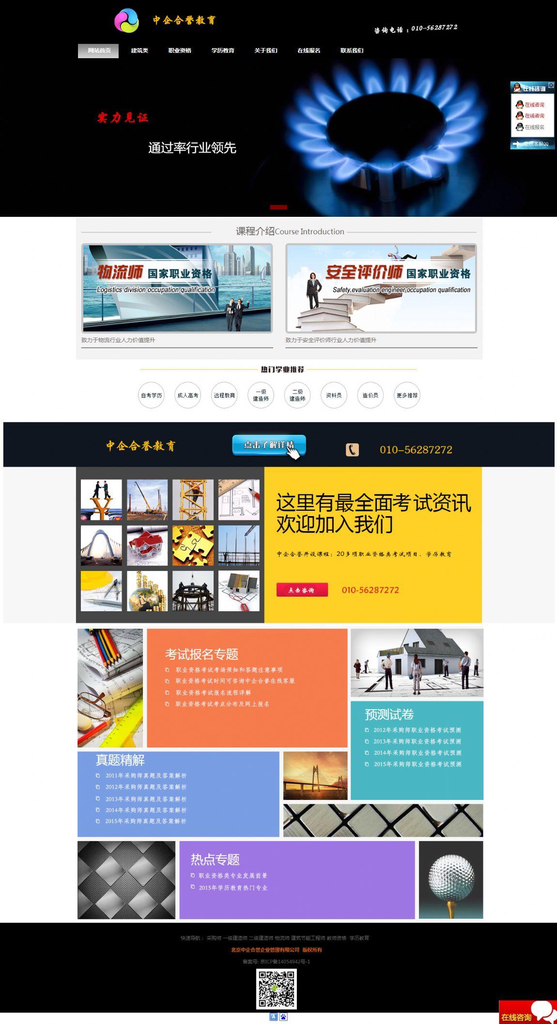 中企合誉教育-官方首页