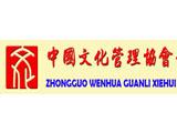 中国文化管理协会青少年艺术委员会