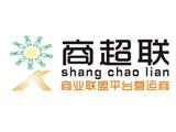 重庆商超联企业管理咨询有限公司