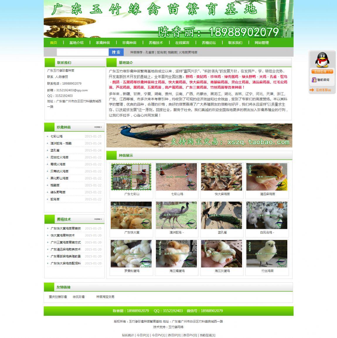 广州玉竹缘兽苗繁育基地