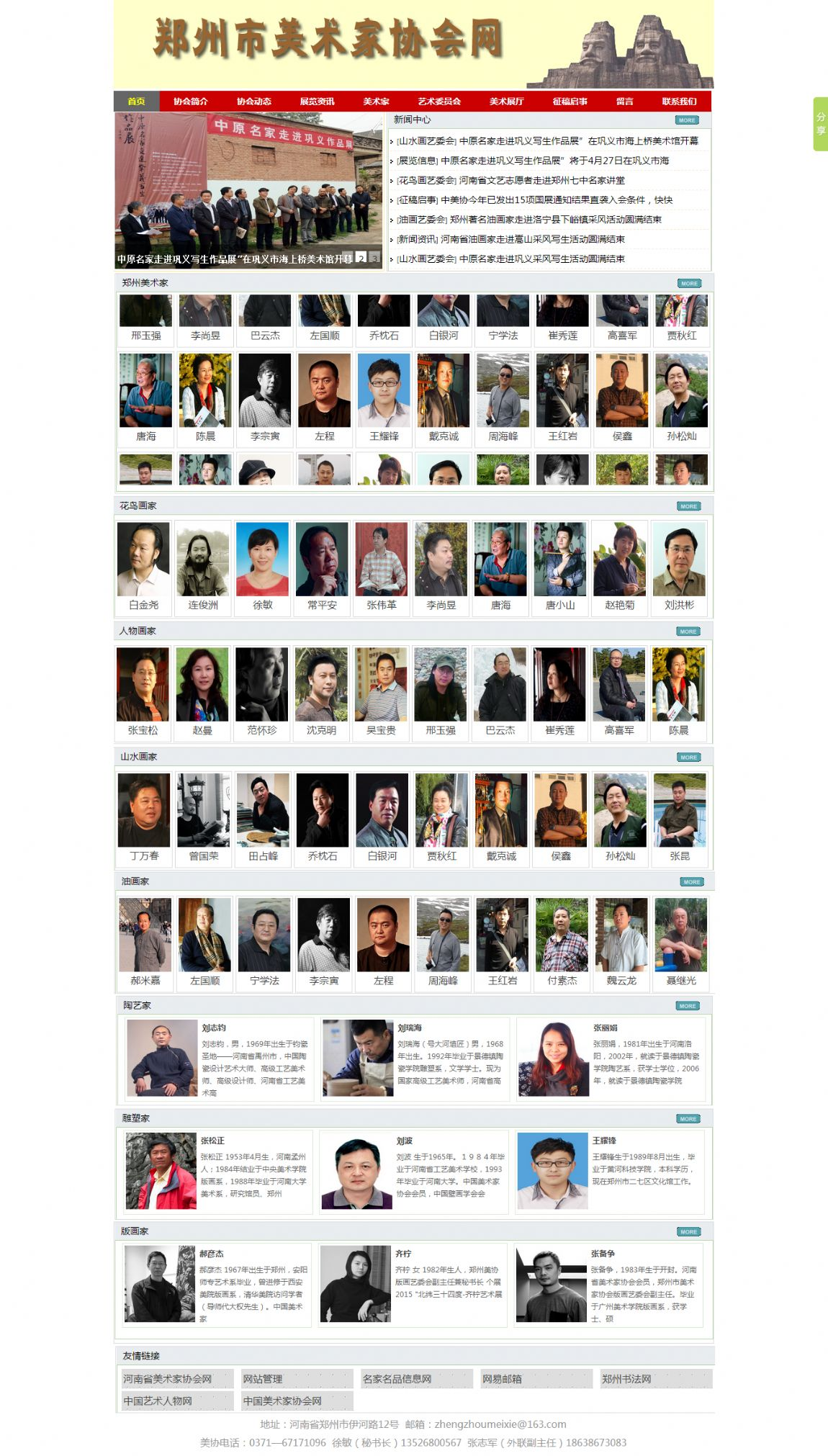 郑州市美术家协会官方网站