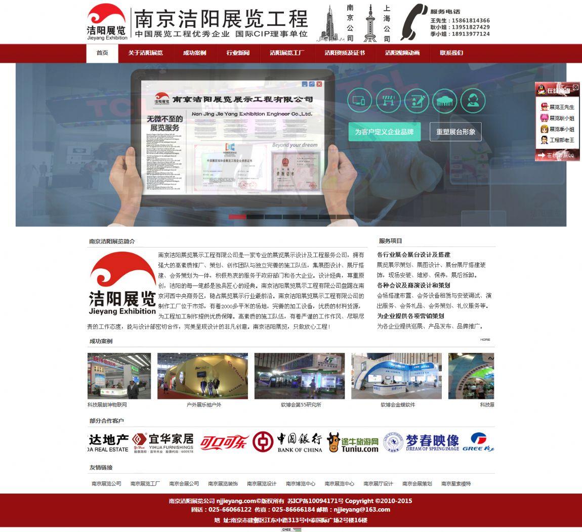 南京洁阳展览展示工程有限公司