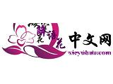 解语花中文网