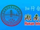 湖南国际教育科学研究院